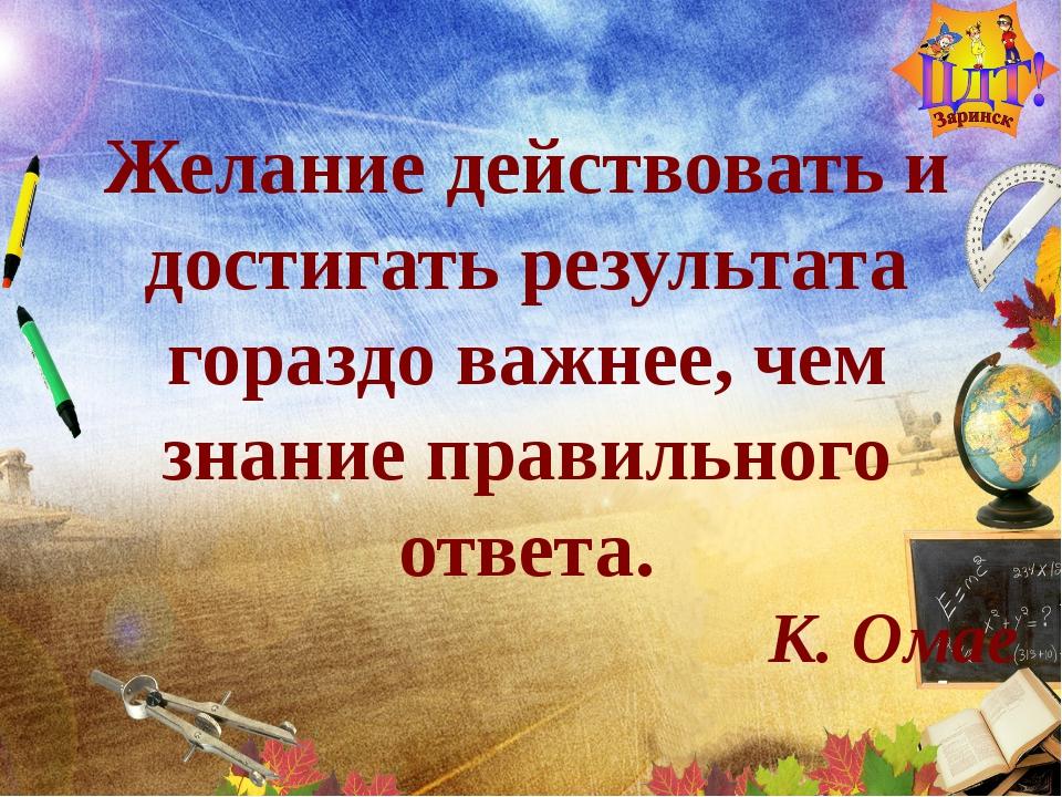Желание действовать и достигать результата гораздо важнее, чем знание правиль...