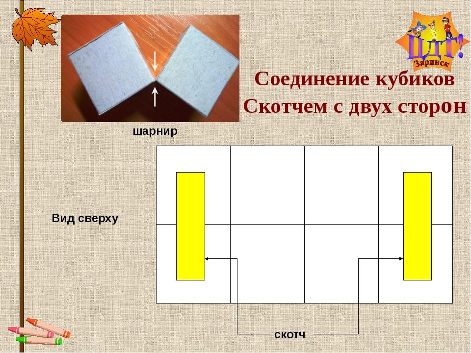 скотч Соединение кубиков Скотчем с двух сторон шарнир Вид сверху