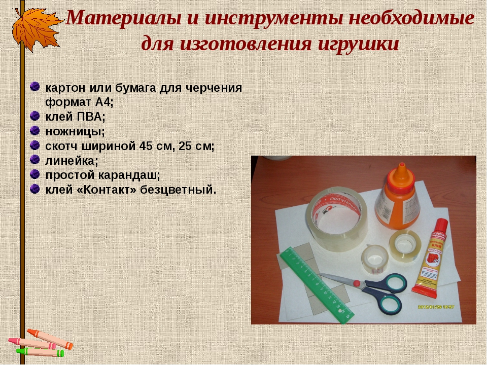 Материалы и инструменты необходимые для изготовления игрушки картон или бумаг...