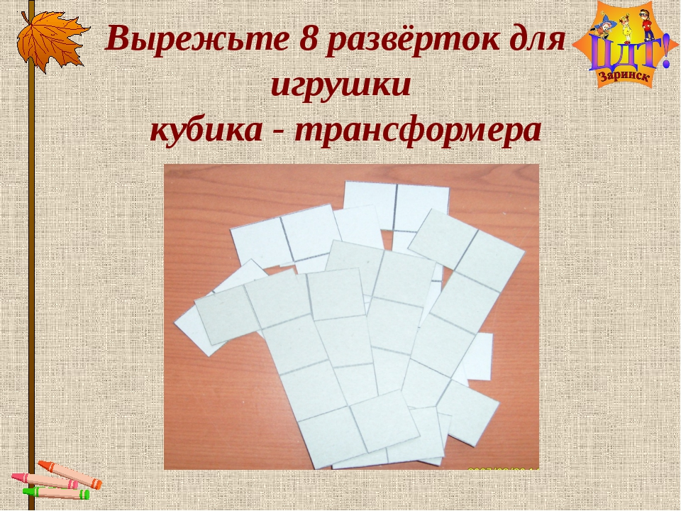 Вырежьте 8 развёрток для игрушки кубика - трансформера