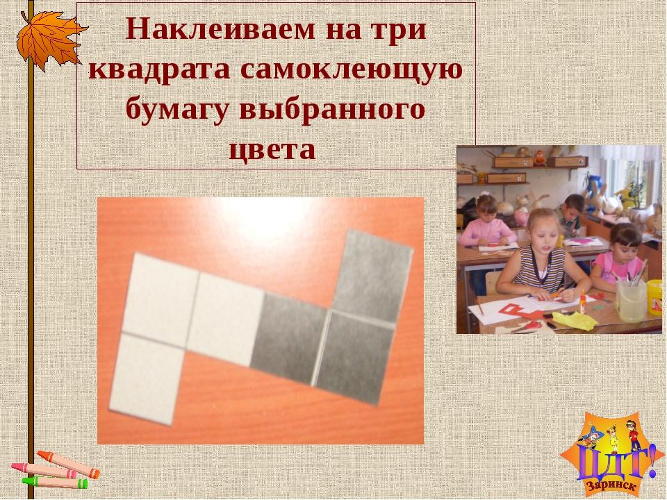 Наклеиваем на три квадрата самоклеющую бумагу выбранного цвета