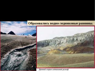 ДЕЙСТВИЕ ЛЬДА И СНЕГА ПОКРОВНОЕ ОЛЕДЕНЕНИЕ При таянии ледника материал, котор