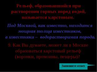 Под Москвой, как известно, находится мощная толща известняков, а известняки –
