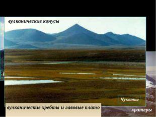 ВУЛКАНИЧЕСКИЕ ПРОЦЕССЫ кратеры вулканические хребты и лавовые плато вулканиче