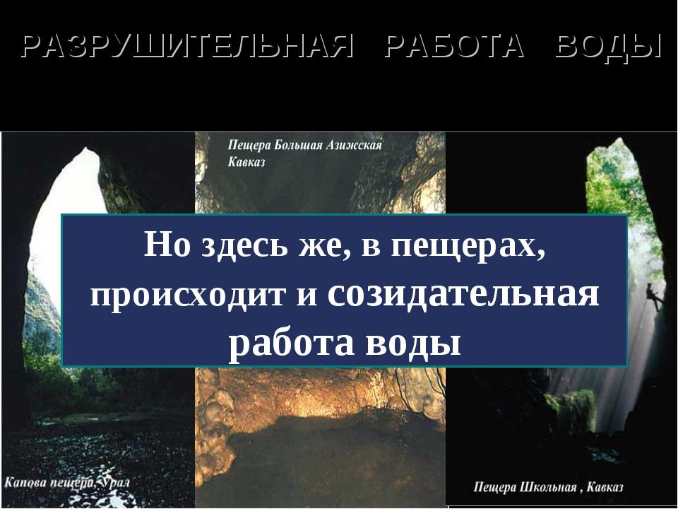 РАЗРУШИТЕЛЬНАЯ РАБОТА ВОДЫ Карстовые воронки и пещеры образуются там, где вод...