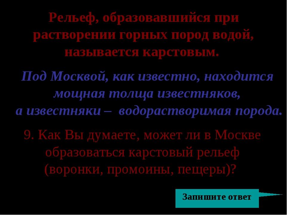 Под Москвой, как известно, находится мощная толща известняков, а известняки –...