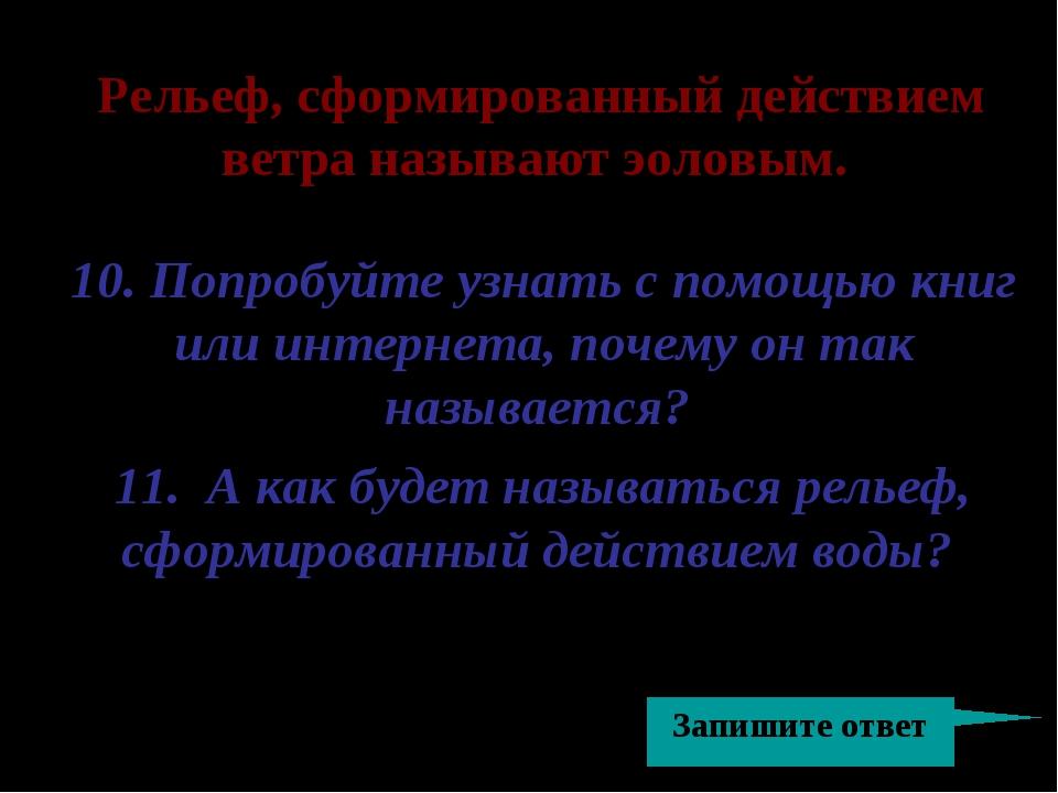 10. Попробуйте узнать с помощью книг или интернета, почему он так называется?...