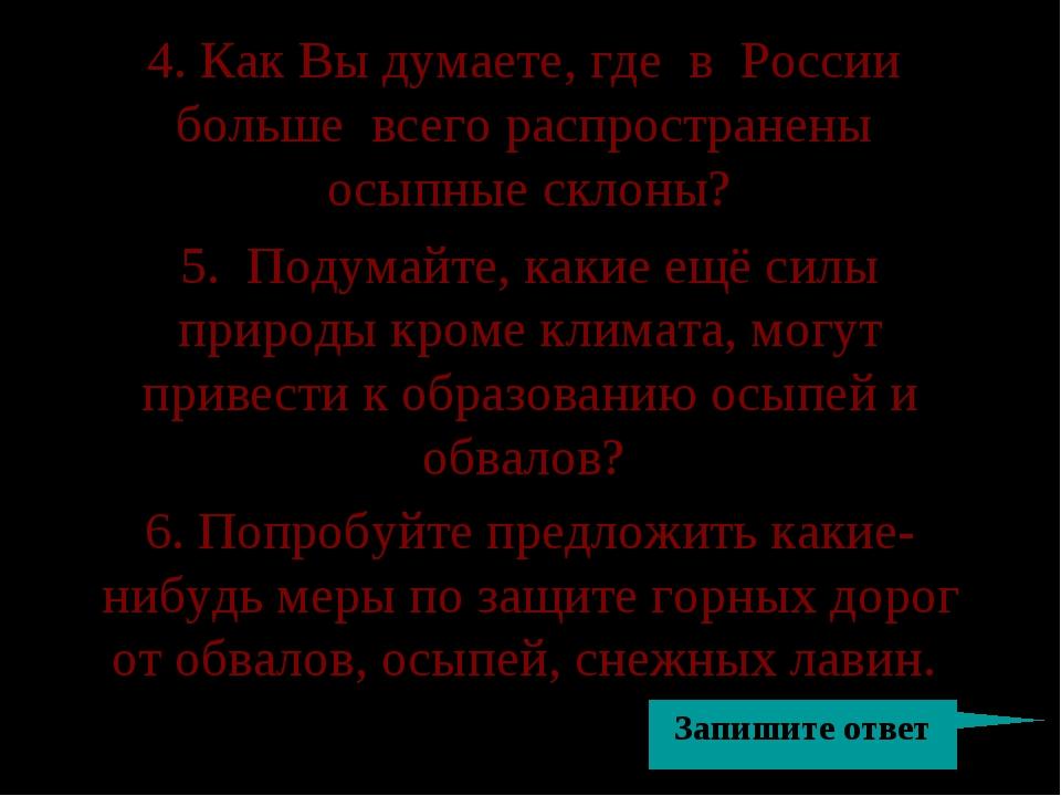 4. Как Вы думаете, где в России больше всего распространены осыпные склоны? 5...