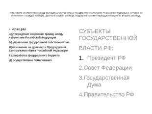 Установите соответствие между функциями и субъектами государственной власти