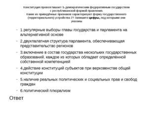 Конституция провозглашает Ъ демократическим федеративным государством с респу