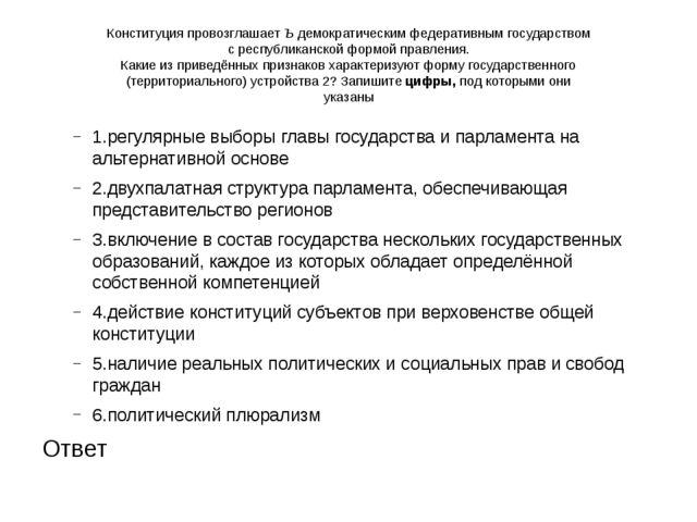 Конституция провозглашает Ъ демократическим федеративным государством с респу...
