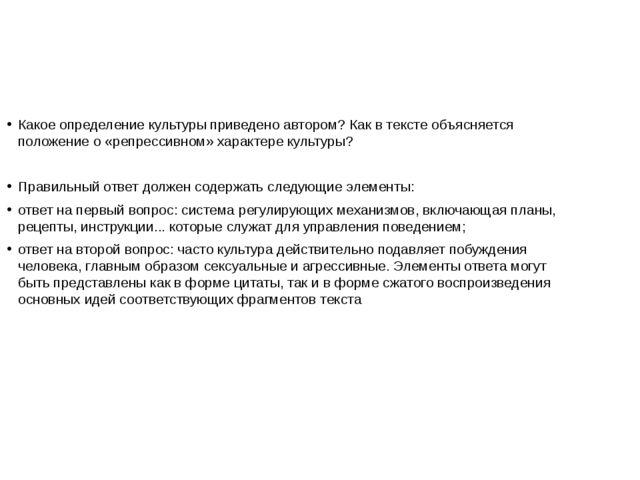 Какое определение культуры приведено автором? Как в тексте объясняется положе...