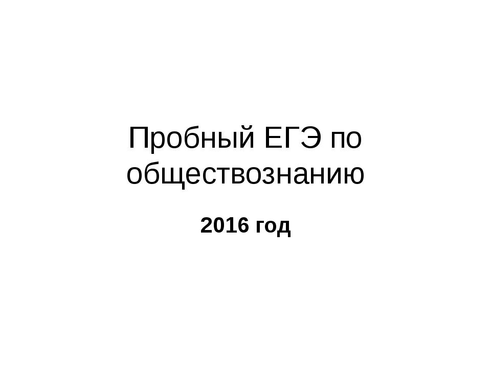 Пробный ЕГЭ по обществознанию 2016 год