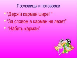 """Пословицы и поговорки """"Держи карман шире! """" """"За словом в карман не лезет"""" """"На"""