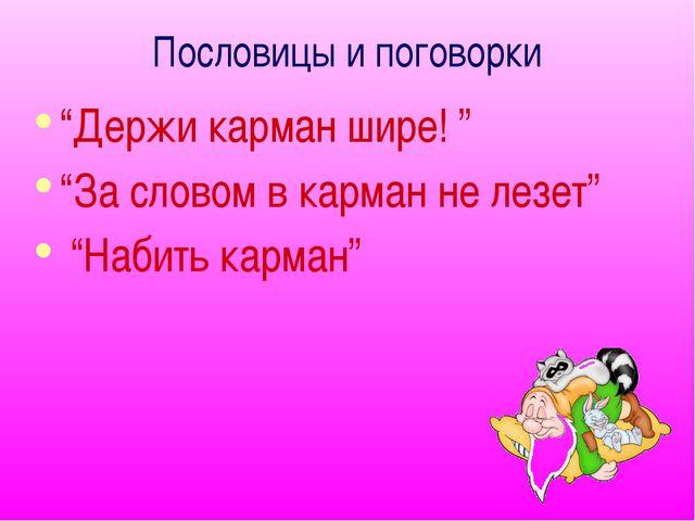 """Пословицы и поговорки """"Держи карман шире! """" """"За словом в карман не лезет"""" """"На..."""