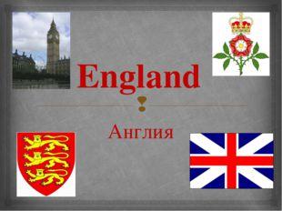 England Англия 