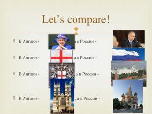 В Англии - , а в России - В Англии - , а в России – В Англии - , а в России –
