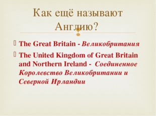 The Great Britain - Великобритания The United Kingdom of Great Britain and No