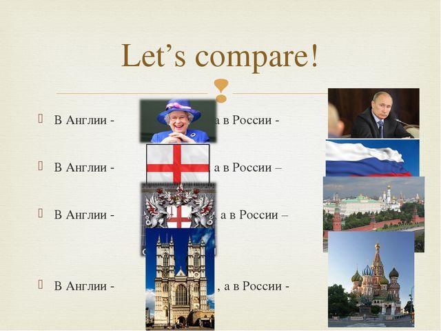 В Англии - , а в России - В Англии - , а в России – В Англии - , а в России –...