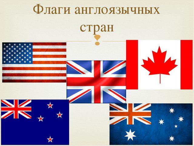 Флаги англоязычных стран 