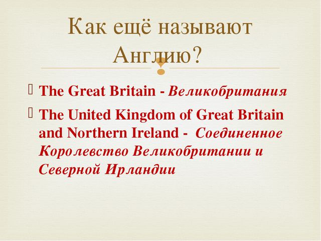 The Great Britain - Великобритания The United Kingdom of Great Britain and No...