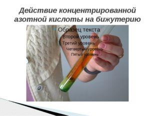 Действие концентрированной азотной кислоты на бижутерию