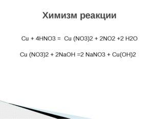 Cu + 4HNO3 = Cu (NO3)2 + 2NO2 +2 H2O Cu (NO3)2 + 2NaOH =2 NaNO3 + Cu(OH)2 Х