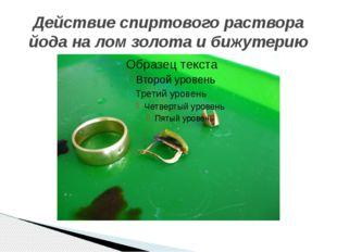 Действие спиртового раствора йода на лом золота и бижутерию