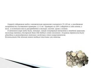Нормой содержания меди в человеческом организме считается 70-120 мг, а ежед