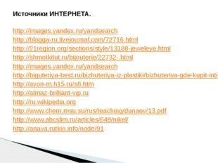 Источники ИНТЕРНЕТА. http://images.yandex.ru/yandsearch http://blogga-ru.live