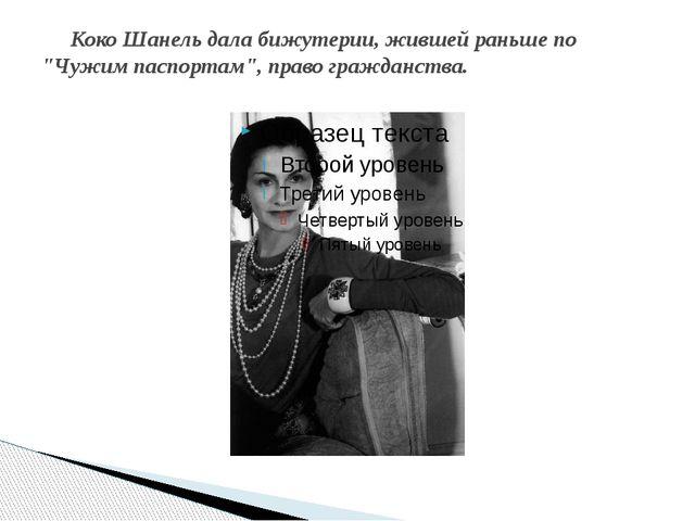 """Коко Шанель дала бижутерии, жившей раньше по """"Чужим паспортам"""", право гражда..."""