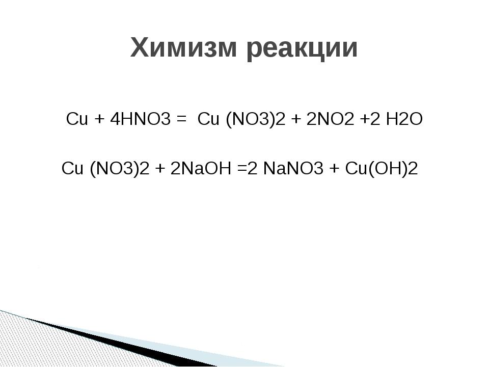 Cu + 4HNO3 = Cu (NO3)2 + 2NO2 +2 H2O Cu (NO3)2 + 2NaOH =2 NaNO3 + Cu(OH)2 Х...
