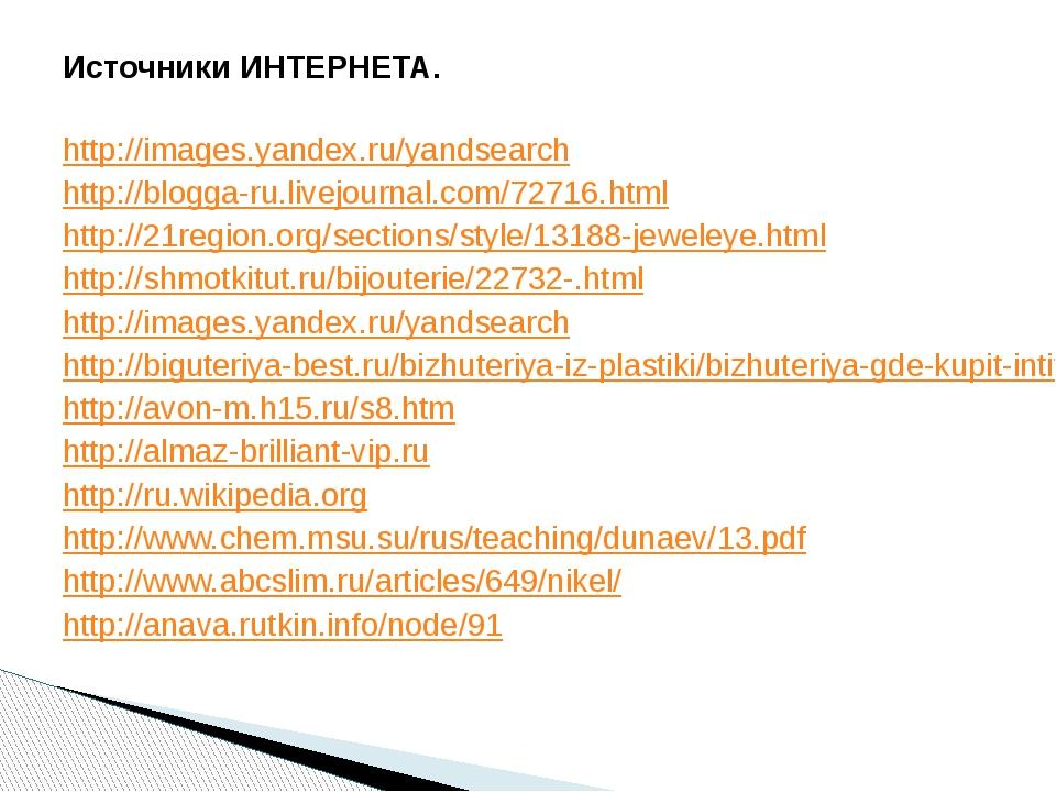 Источники ИНТЕРНЕТА. http://images.yandex.ru/yandsearch http://blogga-ru.live...