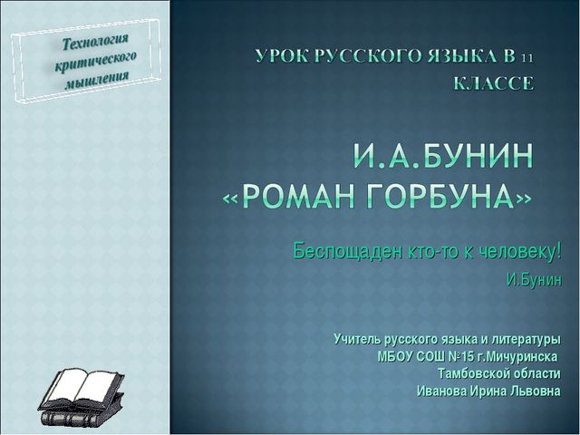 Беспощаден кто-то к человеку! И.Бунин Учитель русского языка и литературы МБО...
