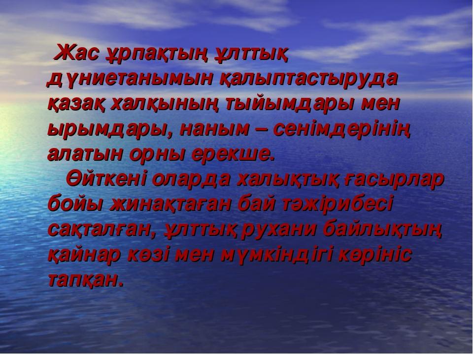 Жас ұрпақтың ұлттық дүниетанымын қалыптастыруда қазақ халқының тыйымдары мен...