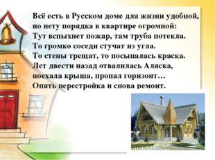 Всё есть в Русском доме для жизни удобной, но нету порядка в квартире огромно