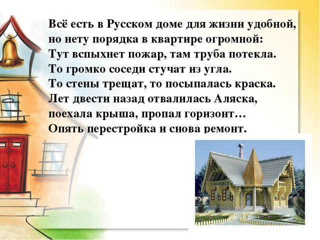 Всё есть в Русском доме для жизни удобной, но нету порядка в квартире огромно...