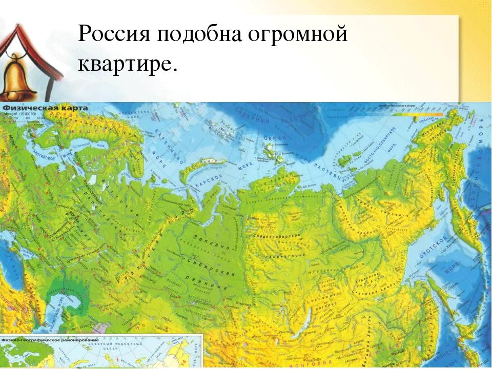 Россия подобна огромной квартире.