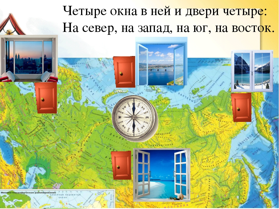 Четыре окна в ней и двери четыре: На север, на запад, на юг, на восток.