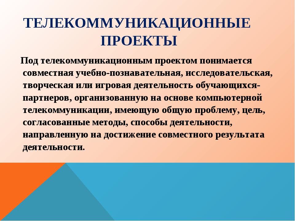 ТЕЛЕКОММУНИКАЦИОННЫЕ ПРОЕКТЫ Под телекоммуникационным проектом понимается сов...
