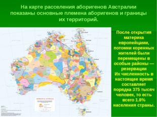 На карте расселения аборигенов Австралии показаны основные племена аборигенов