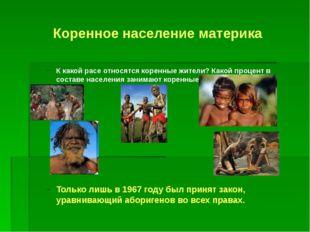 Коренное население материка К какой расе относятся коренные жители? Какой пр