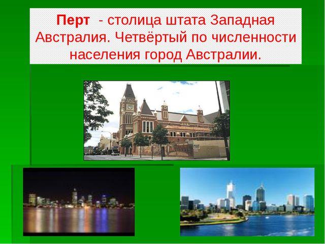 Перт  - столица штата Западная Австралия. Четвёртый по численности населения...