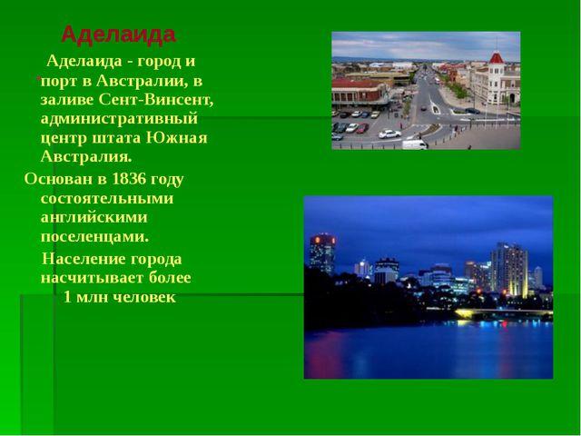 .       Аделаида  Аделаида - город и порт в Австралии, в заливе Сент-Винсент...