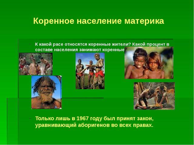 Коренное население материка К какой расе относятся коренные жители? Какой пр...