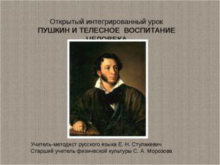 Открытый интегрированный урок ПУШКИН И ТЕЛЕСНОЕ ВОСПИТАНИЕ ЧЕЛОВЕКА Учитель-м