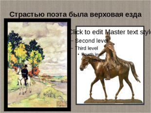 Страстью поэта была верховая езда