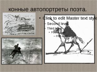конные автопортреты поэта.