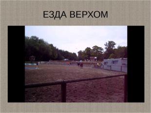 ЕЗДА ВЕРХОМ