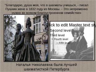"""""""Благодарю, душа моя, что в шахматы учишься, - писал Пушкин жене в 1832 году"""